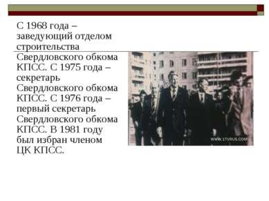 С 1968 года – заведующий отделом строительства Свердловского обкома КПСС.С 1...