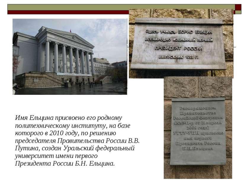 Имя Ельцина присвоено его родному политехническому институту, на базе которог...