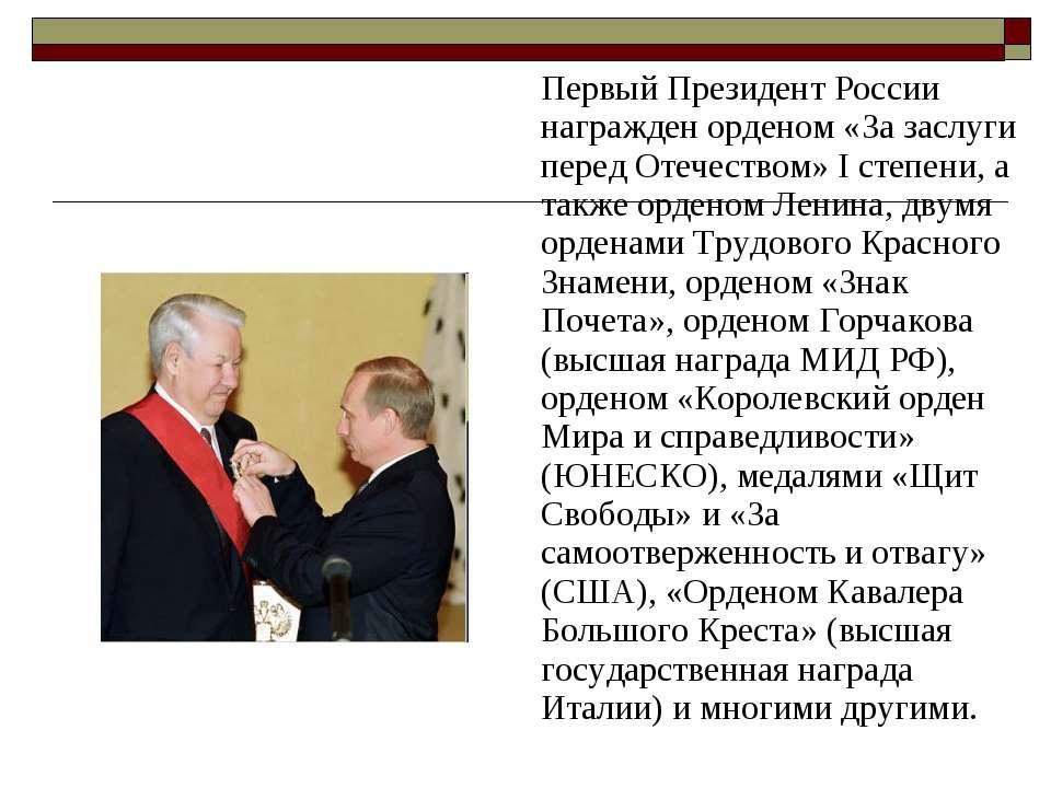 Первый Президент России награжден орденом «За заслуги перед Отечеством» Iсте...