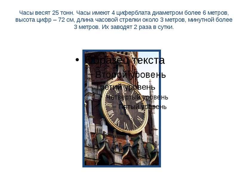 Часы весят 25 тонн. Часы имеют 4 циферблата диаметром более 6 метров, высота ...