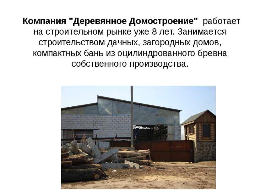 """Компания """"Деревянное Домостроение""""работает на строительном рынке уже 8 лет...."""