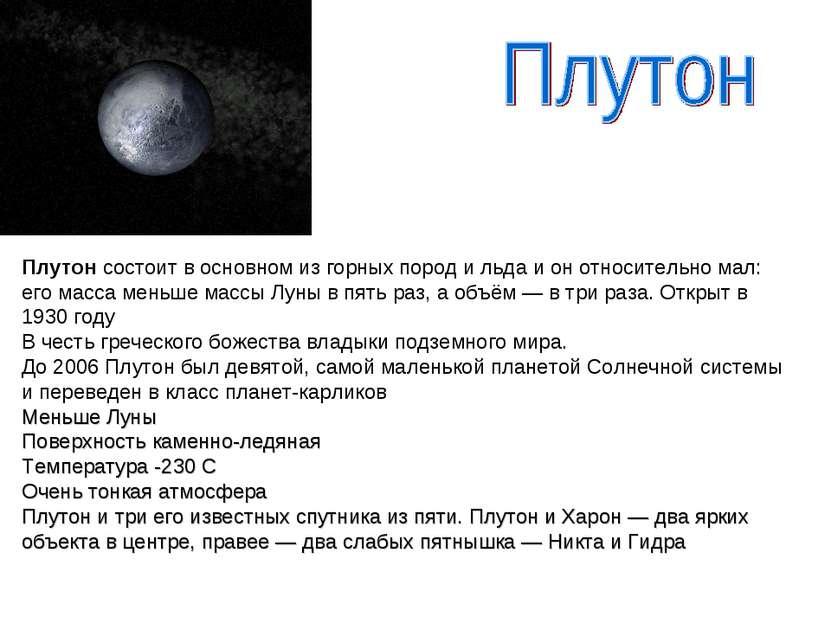 Плутон состоит в основном из горных пород и льда и он относительно мал: его м...