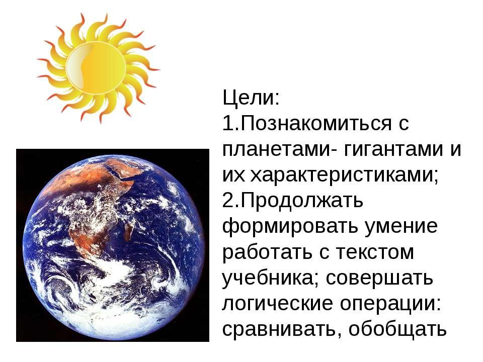 Цели: 1.Познакомиться с планетами- гигантами и их характеристиками; 2.Продолж...