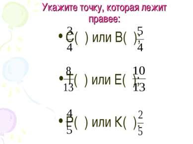 Укажите точку, которая лежит правее: С( ) или В( ); Т( ) или Е( ); Р( ) или К...