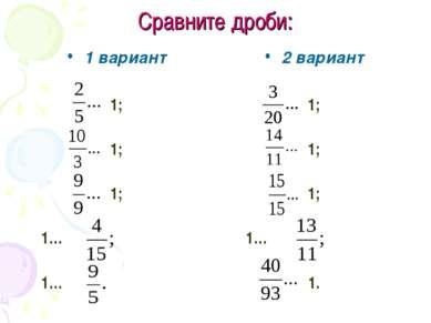 Сравните дроби: 1 вариант 1; 1; 1; 1… 1… 2 вариант 1; 1; 1; 1… 1.