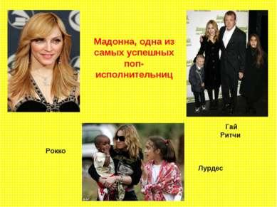 Мадонна, одна из самых успешных поп-исполнительниц Лурдес Гай Ритчи Рокко
