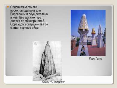 Основная часть его проектов сделана для Барселоны и осуществлена в ней. Его а...