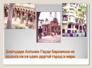 Благодаря Антонио Гауди Барселона не похожа ни на один другой город в мире.