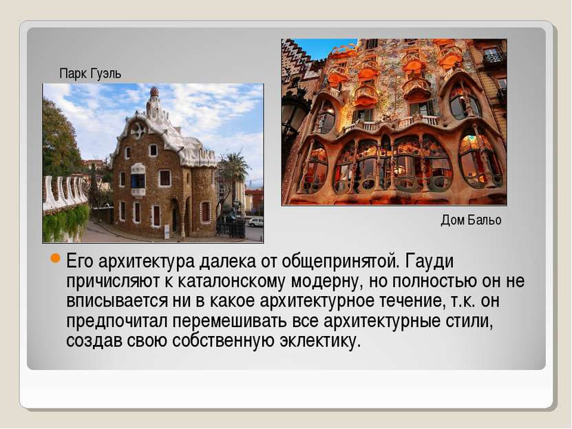 Его архитектура далека от общепринятой. Гауди причисляют к каталонскому модер...
