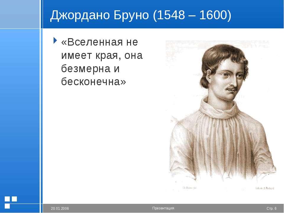 Джордано Бруно (1548 – 1600) «Вселенная не имеет края, она безмерна и бесконе...
