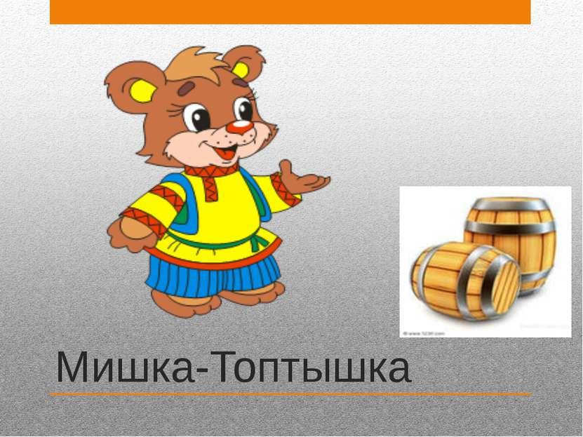 Мишка-Топтышка