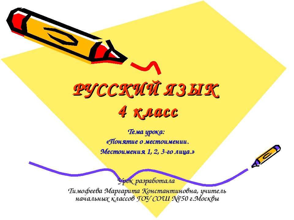 РУССКИЙ ЯЗЫК 4 класс Тема урока: «Понятие о местоимении. Местоимения 1, 2, 3-...