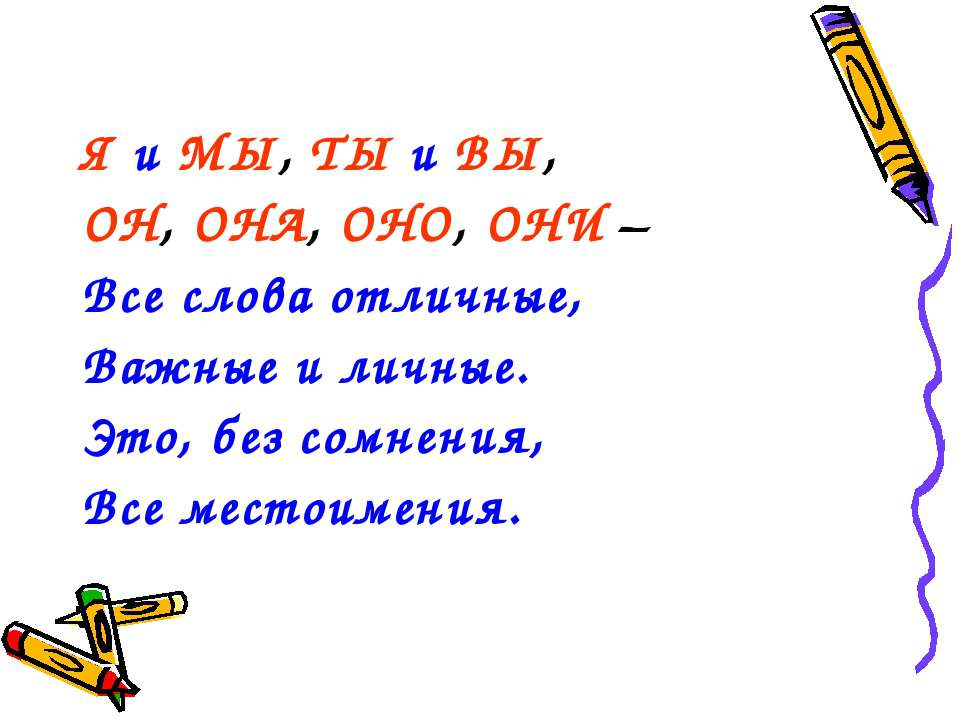 Я и МЫ, ТЫ и ВЫ, ОН, ОНА, ОНО, ОНИ – Все слова отличные, Важные и личные. Это...
