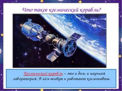 Что такое космический корабль? Космический корабль – это и дом, и научная лаб...