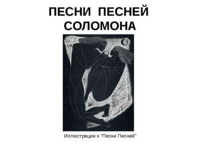 """ПЕСНИ ПЕСНЕЙ СОЛОМОНА Иллюстрации к """"Песни Песней"""""""