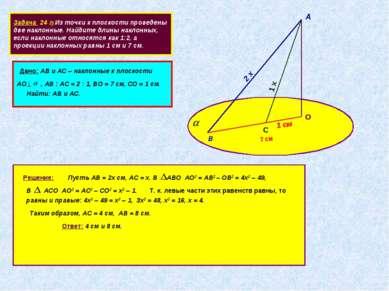 Задача 24 2) Из точки к плоскости проведены две наклонные. Найдите длины накл...
