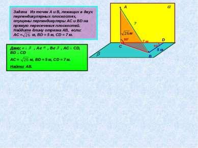 Задача Из точек А и В, лежащих в двух перпендикулярных плоскостях, опущены пе...