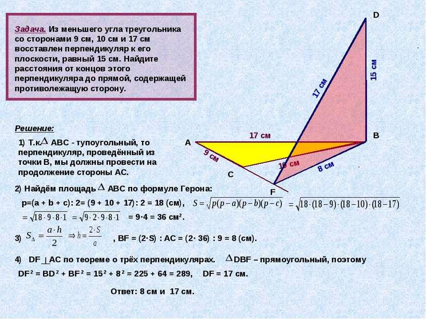 Задача. Из меньшего угла треугольника со сторонами 9 см, 10 см и 17 см восста...