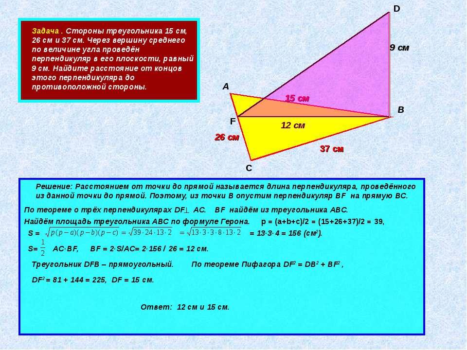 Задача . Стороны треугольника 15 см, 26 см и 37 см. Через вершину среднего по...