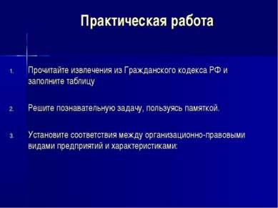 Практическая работа Прочитайте извлечения из Гражданского кодекса РФ и заполн...