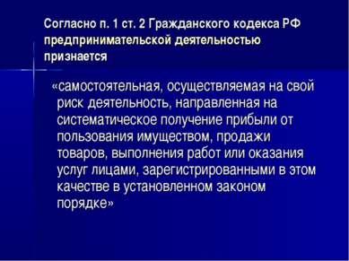 Согласно п. 1 ст. 2 Гражданского кодекса РФ предпринимательской деятельностью...