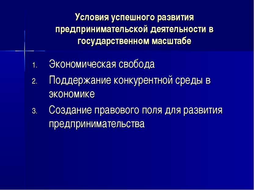 Условия успешного развития предпринимательской деятельности в государственном...