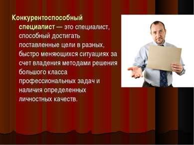 Конкурентоспособный специалист — это специалист, способный достигать поставле...