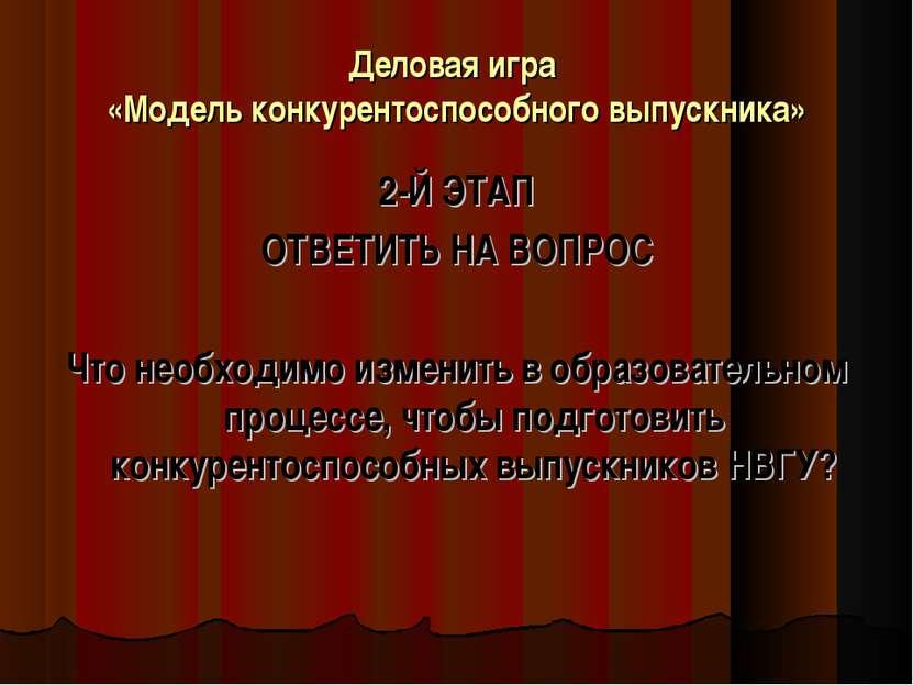 Деловая игра «Модель конкурентоспособного выпускника» 2-Й ЭТАП ОТВЕТИТЬ НА ВО...