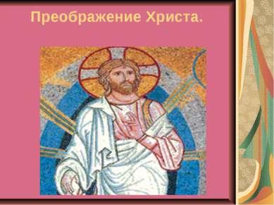 Преображение Христа.
