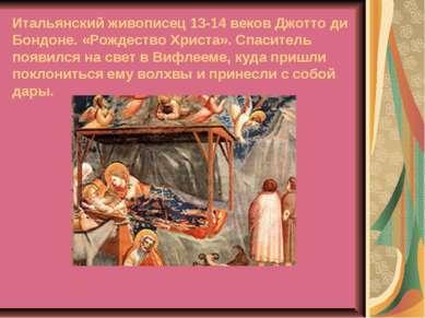 Итальянский живописец 13-14 веков Джотто ди Бондоне. «Рождество Христа». Спас...