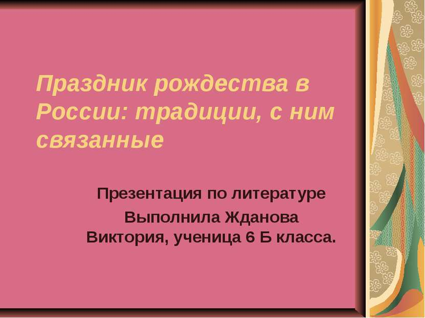 Праздник рождества в России: традиции, с ним связанные Презентация по литерат...
