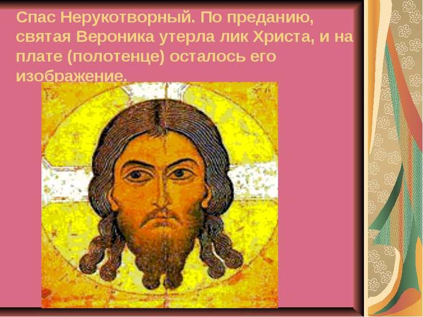 Спас Нерукотворный. По преданию, святая Вероника утерла лик Христа, и на плат...