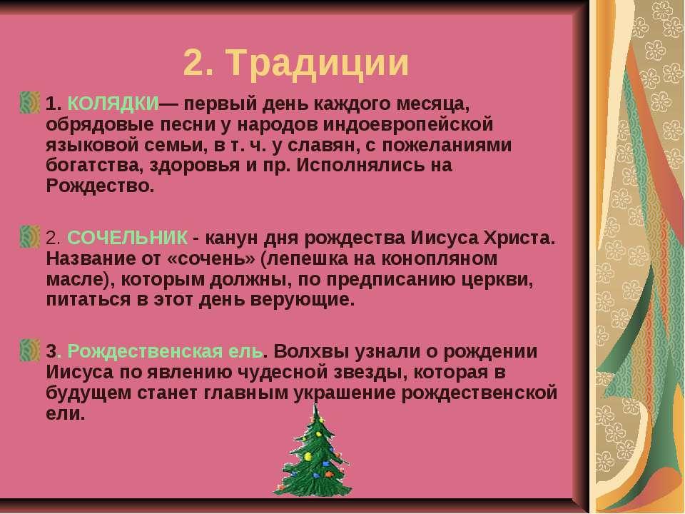 2. Традиции 1. КОЛЯДКИ— первый день каждого месяца, обрядовые песни у народов...