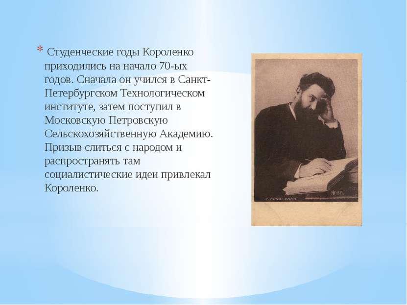 Студенческие годы Короленко приходились на начало 70-ых годов. Сначала он уч...