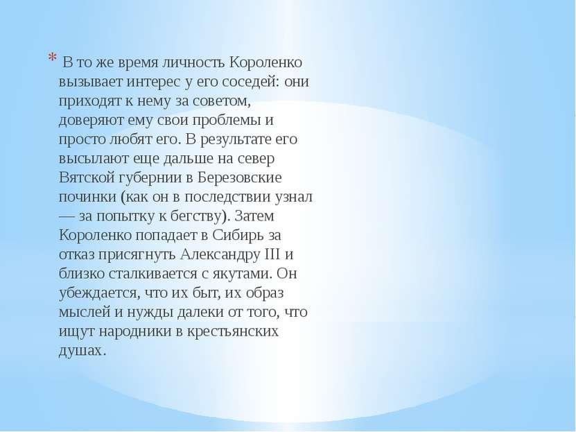 В то же время личность Короленко вызывает интерес у его соседей: они приходя...