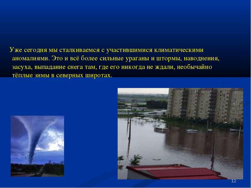 * Уже сегодня мы сталкиваемся с участившимися климатическими аномалиями. Это ...