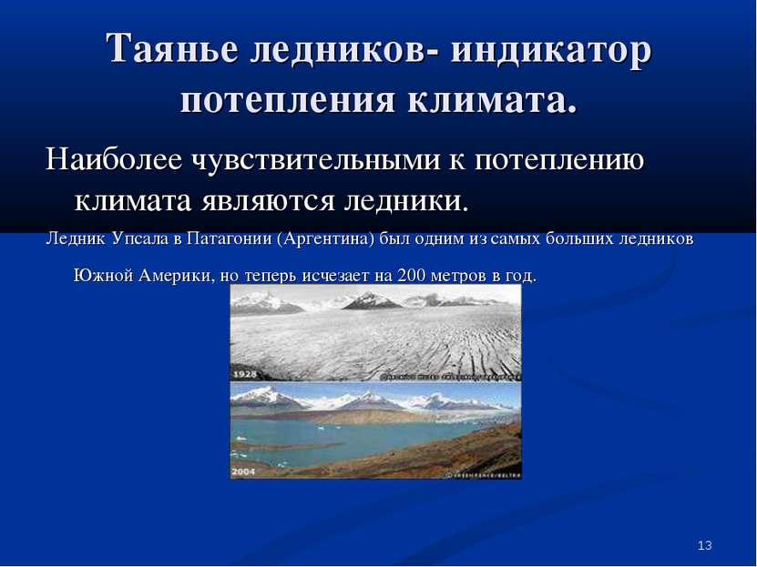 * Таянье ледников- индикатор потепления климата. Наиболее чувствительными к п...