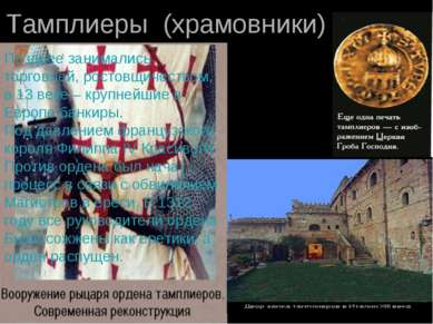 Тамплиеры (храмовники) Позднее занимались торговлей, ростовщичеством, в 13 ве...