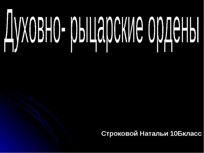 Строковой Натальи 10Бкласс