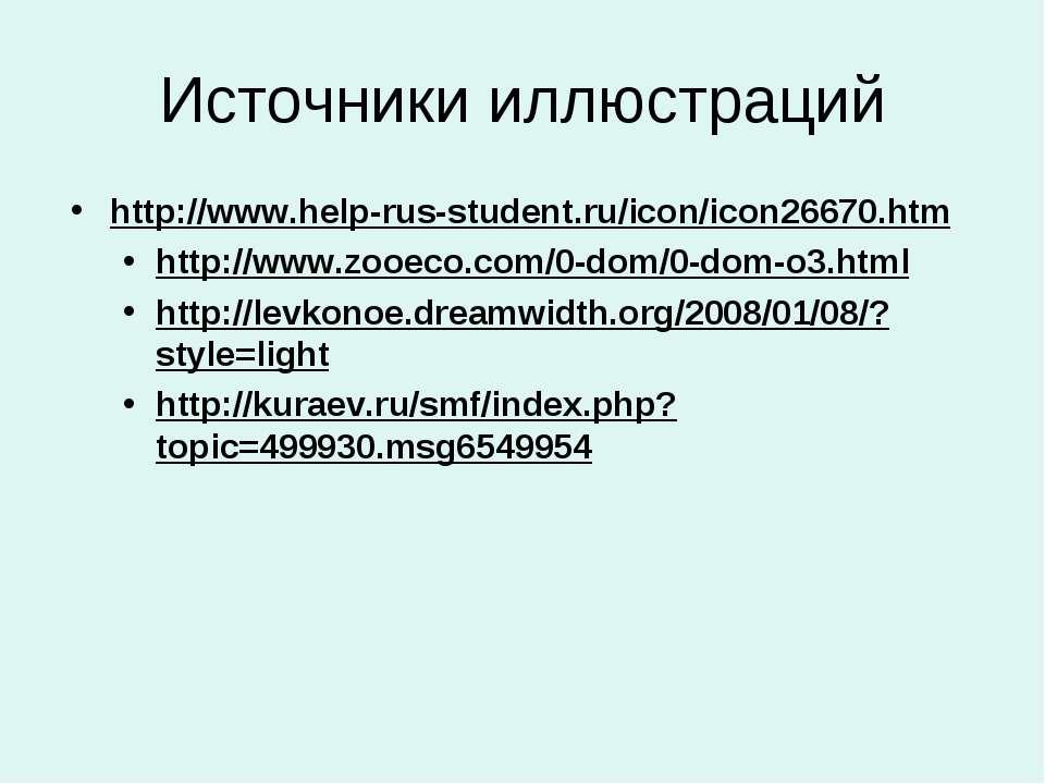 Источники иллюстраций http://www.help-rus-student.ru/icon/icon26670.htm http:...