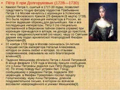 Пётр II при Долгоруковых (1728—1730) Камзол Петра II, сшитый в 1727-30 годах,...