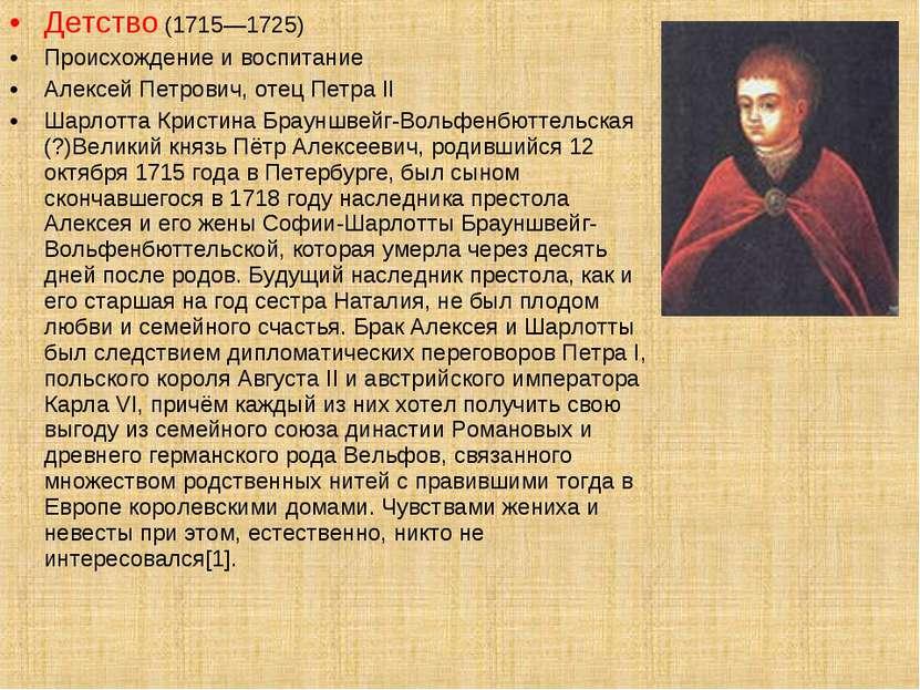 Детство (1715—1725) Происхождение и воспитание Алексей Петрович, отец Петра I...