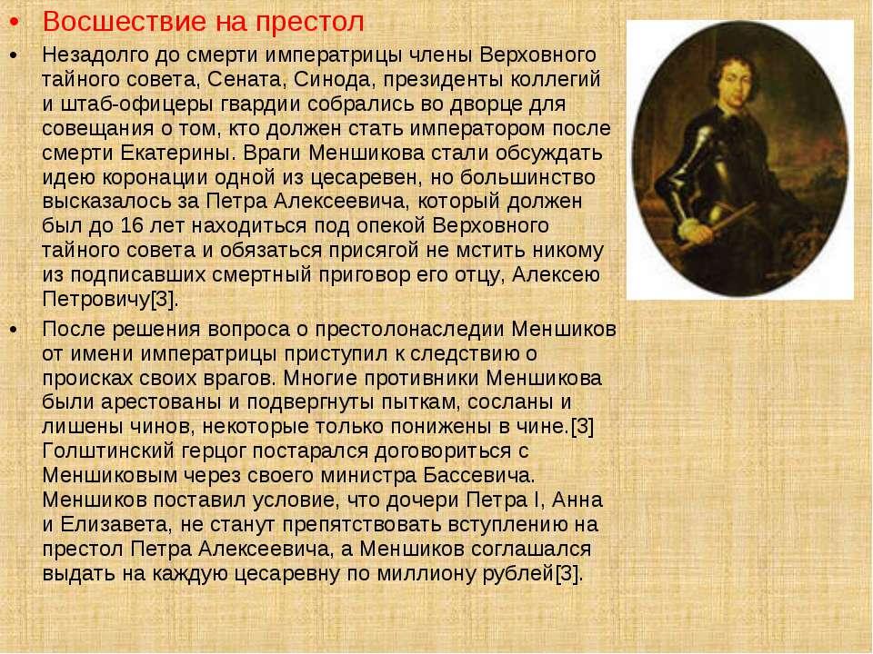 Восшествие на престол Незадолго до смерти императрицы члены Верховного тайног...