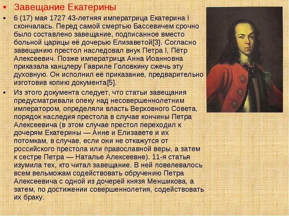 Завещание Екатерины 6 (17) мая 1727 43-летняя императрица Екатерина I скончал...
