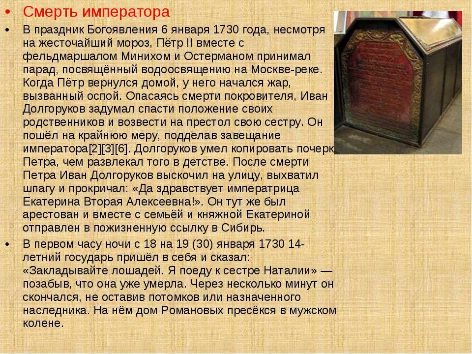 Смерть императора В праздник Богоявления 6 января 1730 года, несмотря на жест...