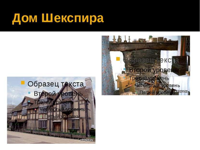 Дом Шекспира
