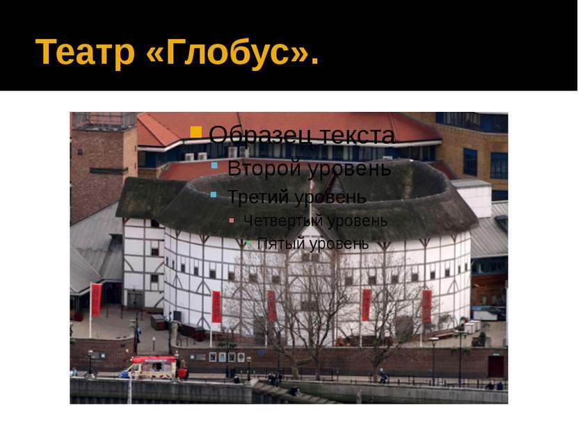 Театр «Глобус».