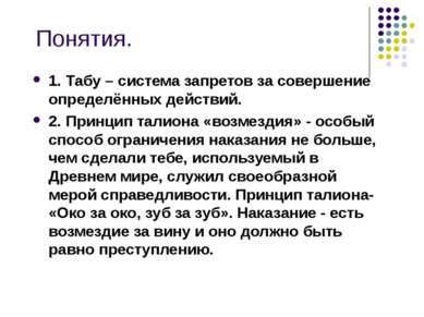 Понятия. 1. Табу – система запретов за совершение определённых действий. 2. П...