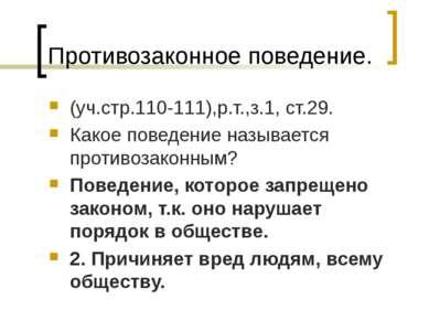 Противозаконное поведение. (уч.стр.110-111),р.т.,з.1, ст.29. Какое поведение ...