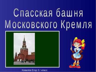 Ковалёв Егор 3 г класс